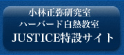 ハーバード白熱教室JUSTICE特設サイト