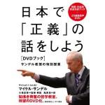 NHK_dvd