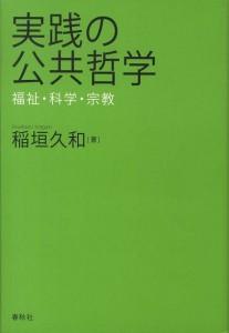 実践の公共哲学
